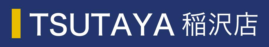 上 小田井 tsutaya